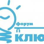 Каним ви на Форум КЛЮЧ 18.10.2014 г.!